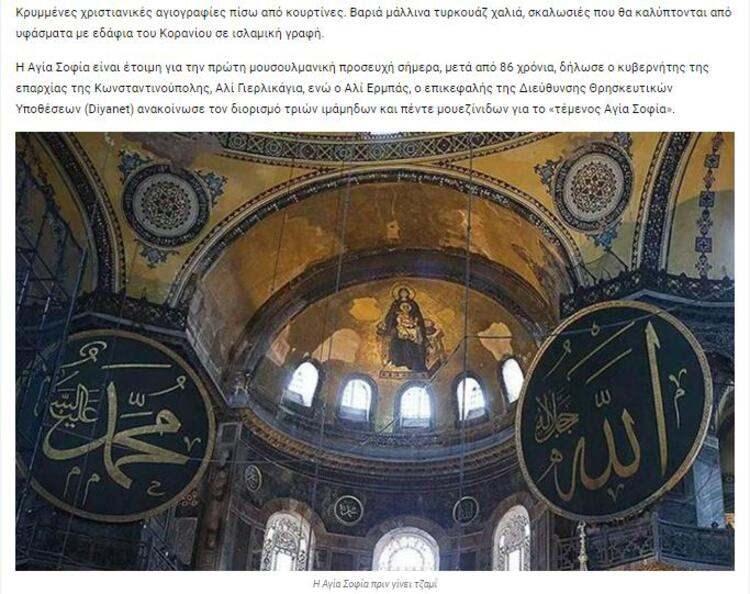 <p>Eleftherostypos`taki haberde Ayasofya`da fresklerin beyaz perdelerle kaptıldığı, yerlere turkuaz rengi halılar serildiği detayı paylaşıldı.</p>