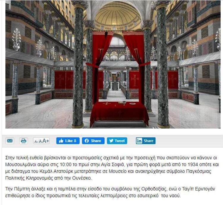 <p>Bir diğer Yunan medyası Naftemporiki`de cuma namazı öncesi yapılan hazırlıkların Cumhurbaşkanı Erdoğan tarafından bizzat incelendiği, Ayasofya girişindeki Ortodoks sembolünün dün değiştirildiği açıklandı.</p>