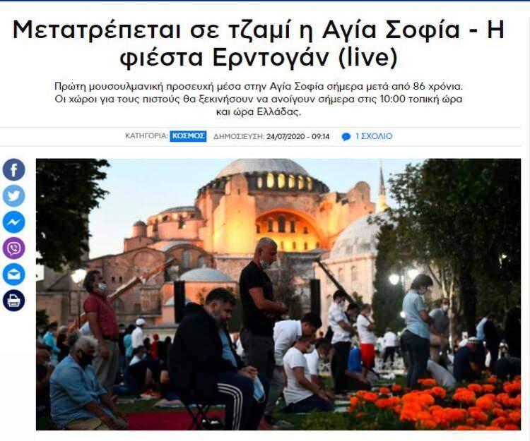 <p>Yunanistan merkezli Skai, Ayasofya`daki ilk cuma namazı hazırlıkları canlı yayınla verildi. Haberde Ayasofya için 3 imam 5 müezzin atandığı belirtildi.</p>  <p></p>