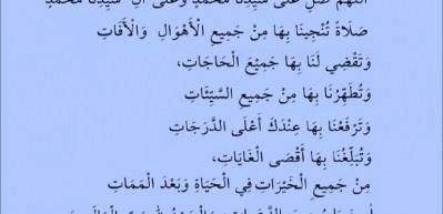 Salaten tüncina duasının Arapça okunuşu!