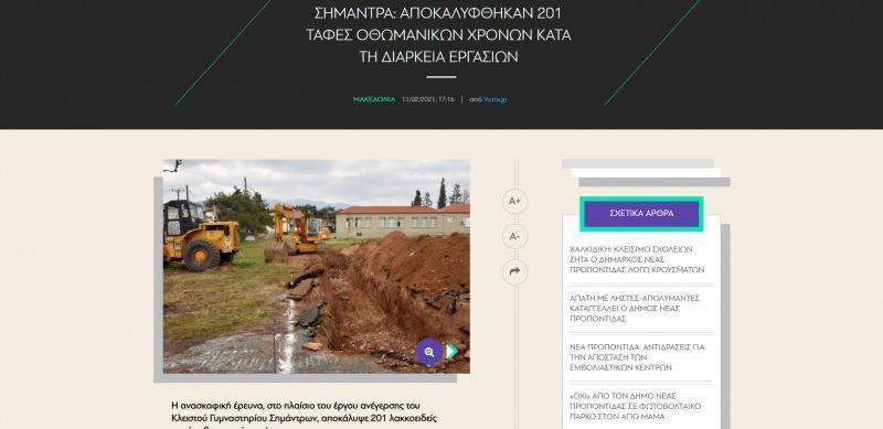 Yunan medyası olayı manşetlerine taşıdı