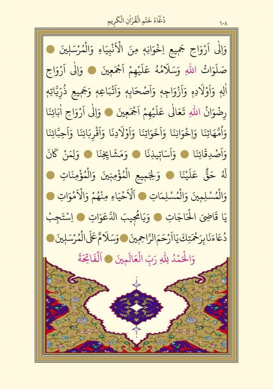 Hatim Duası Arapça Okunuşu 3. Sayfası