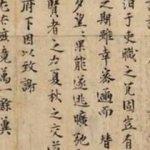 Antik el yazması 32 milyon dolara satıldı
