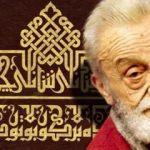 Üstad Necip Fazıl Kısakürek'in 33. ölüm yıl dönümü - Necip Fazıl'ın hayatı, şiirleri ve sözleri