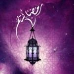 Ramazan bayramı hangi güne denk geliyor?