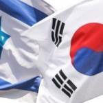 Güney Kore'den İsrail kararı! İptal etmişler
