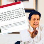 Pakistan Başbakanı Han'dan uluslararası topluma 'Hindu üstün ırkçılığı' uyarısı