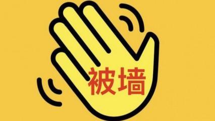 Clubhouse'a ilk yasak Çin'den geldi